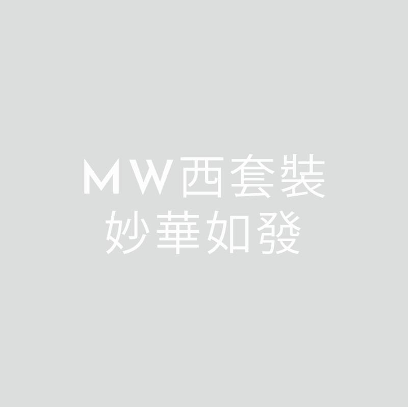 MW 西套裝量身訂製 北區服務處